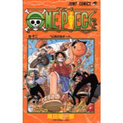 ONE PIECE 巻12 [ジャンプ・コミックス]