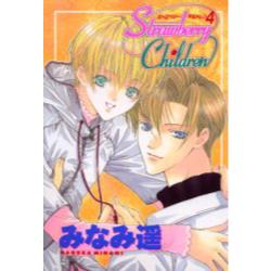 Strawberry Children4 [光彩コミックス Boys L]