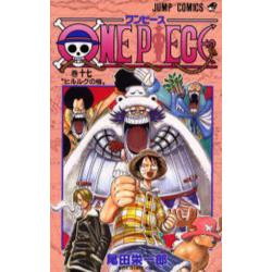 ONE PIECE 巻17 [ジャンプ・コミックス]
