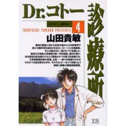 Dr.コトー診療所 4 [ヤングサンデーコミックス]