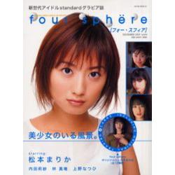 four sphёre vol.04 [OHTOH MOOK 81]