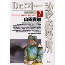 Dr.コトー診療所 7 [ヤングサンデ-コミックス]