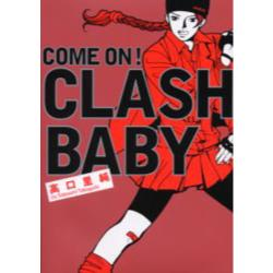 COME ON! CLASH BABY [フィ-ルコミックス]