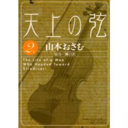 天上の弦 The life of a man who headed toward Stradivari 2 [ビッグコミックス]