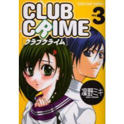 CLUB CRIME 3 [ZERO−SUM COMICS]