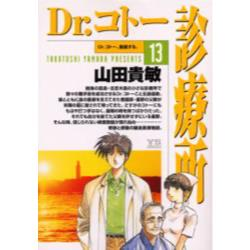 Dr.コトー診療所 13 [ヤングサンデ-コミックス]
