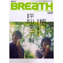 BREaTH  50 [Sony Magazines Annex]