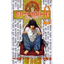 Death note 2 [ジャンプ・コミックス]