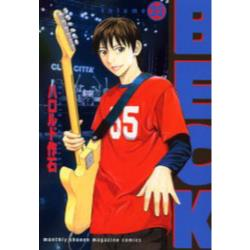 BECK Volume22 [講談社コミックス KCDX1999 Monthly shonen magazine comics]