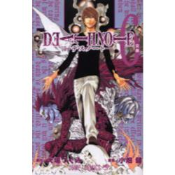 Death note 6 [ジャンプ・コミックス]