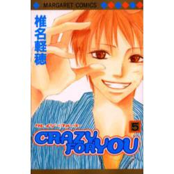 CRAZY FOR YOU 5 [マーガレットコミックス]