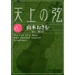 天上の弦 The Life of a Man Who Headed Toward Stradivari 6 [ビッグコミックス]