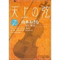 天上の弦 The Life of a Man Who Headed Toward Stradivari 7 [ビッグコミックス]