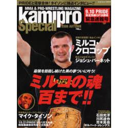 kamipro Special '06秋 [エンタ-ブレインムック]