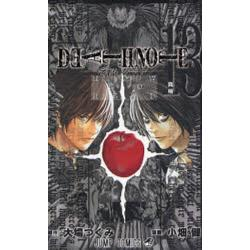 Death note 13 [ジャンプ・コミックス]