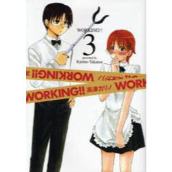WORKING!! 3 [ヤングガンガンコミックス]