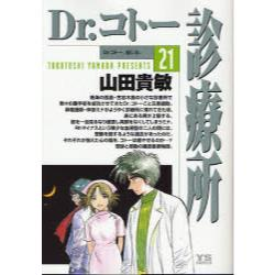 Dr.コトー診療所 21 [ヤングサンデーコミックス]