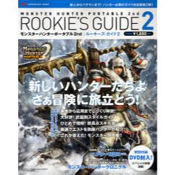 ROOKIE'S GUIDE 2 モンス [エンターブレインムック]
