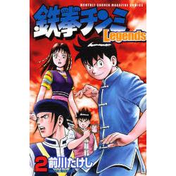 鉄拳チンミLegends 2 [講談社コミックス KCGM1090 MONTHLY SHONEN MAGAZINE COMICS]