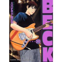 BECK volume30 [講談社コミックス KCDX2308 monthly shonen magazine comics]