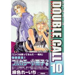 特装版 DOUBLE CALL 10 [GUSH COMICS]