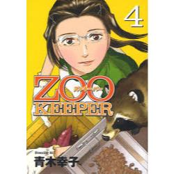 ZOOKEEPER   4 [イブニングKC]