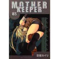 MOTHER KEEPER 3 [BLADE COMICS]