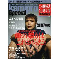 kamipro Special '07秋 [エンタ-ブレインムック]