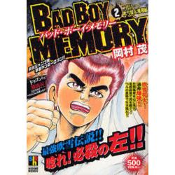 BAD BOY MEMORY 二代目・吹 [SHUEISHA HOME REMIX]