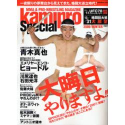 kamipro Special '08冬 [エンタ-ブレインムック]