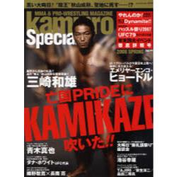 kamipro Special '08春 [エンタ-ブレインムック]