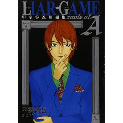 LIAR GAME roots of A [ヤングジャンプコミックス]