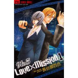 9to5�@Love×Mission�@1 [�t����-�R�~�b�N�X�A���t�@]