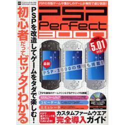 PSP Perfect 3000 [INFOREST MOOK PC 292]
