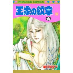 王家の紋章 18 [Princess comics]