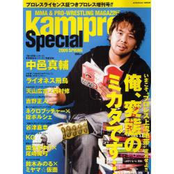 kamiproSpecial '09春 [エンタ-ブレインムック]