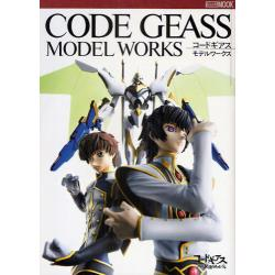 CODE GEASS MODEL WOR [ホビ-ジャパンMOOK 289]