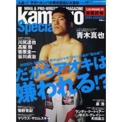 kamipro Special 09.8 [エンタ-ブレインムック]