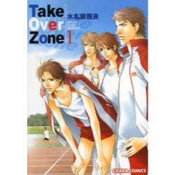 Take Over Zone 1 [キャラコミックス]