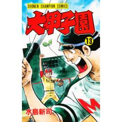 大甲子園 13 [SHONEN CHAMPION COMICS]