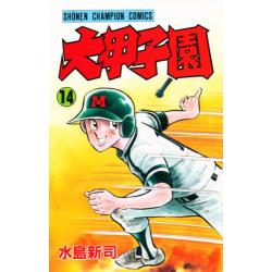 大甲子園 14 [SHONEN CHAMPION COMICS]