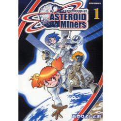 ASTEROID Miners   1 [リュウコミックス]