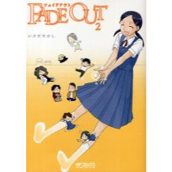 FADE OUT   2 [MFコミックス アライブシリ-ズ]