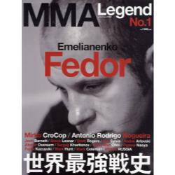 MMA Legend No.1 [enterbrain MOOK]