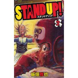 STAND UP! 2 [コロコロコミックス]