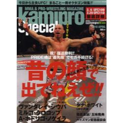 kamipro Special MMA&PRO−WRESTLING MAGAZINE 2010APRIL [エンタ-ブレインムック]