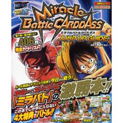 Miracle Battle CARDDASS JUMP UP GUIDE バンダイ公式ガイド [集英社ムック]