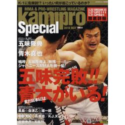kamipro Special MMA&PRO−WRESTLING MAGAZINE 2010MAY [エンターブレインムック]
