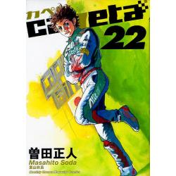 カペタ 22 [講談社コミックス KCDX2916 Monthly Shonen Magazine Comics]