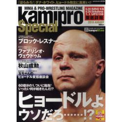 kamipro Special MMA&PRO−WRESTLING MAGAZINE 2010AUGUST [エンターブレインムック]